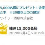 【15,000名に当たる!!】 金麦〈ゴールド・ラガー〉500ml缶1本が当たる!キャンペーン