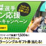 【1,500名に当たる!!】サーティワン レギュラーシングルギフト券がその場で当たる!キャンペーン