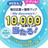 【500名に当たる!!】10,000dポイントが当たる!キャンペーン