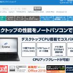 【パソコン工房】1番還元率が高いポイントサイトを調査してみた!