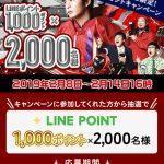 【2,000名に当たる!!】LINEポイント 1,000ポイントが当たる!ボートレース LINE友だち限定キャンペーン