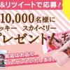 【1万名に当たる!!】シャトレーゼ チョコバッキー スカイベリーが当たる!キャンペーン