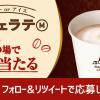 【10万名に当たる!!】ローソン マチカフェ カフェラテ(M) 無料券が当たる!キャンペーン