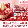 【1,000名に当たる!!】ミニストップ 練乳いちごパフェ無料クーポンが当たる!キャンペーン