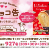 【927名に当たる!!】サンマルク ハートチョコクロ eGiftチケットが当たる!キャンペーン