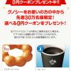 【先着30万名!!】ミスタードーナツ 1個108円(税込)またはLAWSONマチカフェコーヒー(S) 選べる0円クーポンプレゼント!キャンペーン