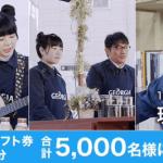 【5,000名に当たる!!】Amazonギフト券 500円分が当たる!ジョージア キャンペーン