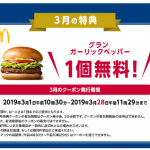 【ハピチャン】3月の特典はグランガーリックペッパー1個無料!