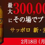 【最大30万名に当たる!!】LINE限定 サッポロ「麦とホップ」(350ml)が当たる!キャンペーン
