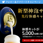 【5,000名に当たる!!】ザ・プレミアム・モルツ 新型神泡サーバー先行体感キャンペーン