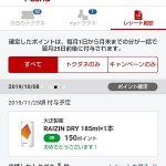 【超お得!!】楽天Pashaを使って『RAIZIN DRY 180ml×1本』購入してみた!SPU+0.5倍もGET!!