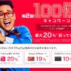 【第2弾開催!!】PayPay 100億円キャンペーン