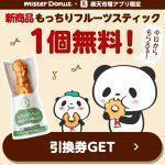 【楽天市場アプリ】ミスタードーナツ もっちりフルーツスティック1個無料でプレゼント!キャンペーン