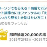 【2万名に当たる!!】ファンケルの「えんきん」が当たる!キャンペーン