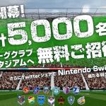 【5,000名に当たる!!】Jリーグ公式戦チケットが当たる!LINEチケット キャンペーン