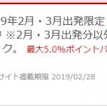【2月・3月出発限定!!】JAL 国際線航空券購入で楽天スーパーポイント5%ポイントバック!