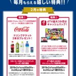 【ハピチャン】2月の特典はCoke ON ドリンクチケット2本分プレゼント!
