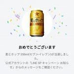 【当選!!】最大30万名に「麦とホップ」(350ml)が当たる!キャンペーン