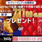 【71,100名に当たる!!】ポッキー新商品無料引換クーポンが当たる!キャンペーン