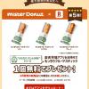 【全プレ!!】ミスタードーナツ マンナンスティック1個無料でプレゼント!楽天市場アプリ キャンペーン