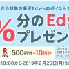 【楽天Edy】ポイントからのチャージでチャージ額の2%分プレゼント!キャンペーン