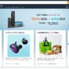 【Amazon(アマゾン)】1番還元率が高いポイントサイトを調査してみた!