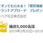 【5,000名に当たる!!】ニベアデオドラントアプローチ プレゼントキャンペーン