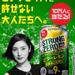 【10万名に当たる!!】LINE限定 -196℃ストロングゼロ〈ビターレモン〉が当たる!キャンペー