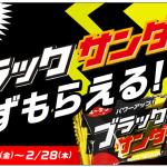 【先着90万名!!】ブラックサンダーが必ずもらえる!ローソンアプリ限定 キャンペーン