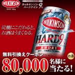 【8万名に当たる!!】ウィルキンソン・ハードナイン無糖ドライ(缶350ml×1本)無料引換えクーポンが当たる!キャンペーン