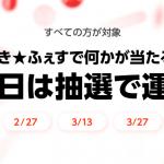【1,000名に当たる!!】らき★ふぇす 第1弾はハーゲンダッツ ミニカップ(税込294円)3種いずれか1つが当たる!