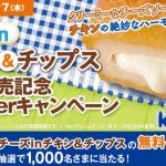 【1,000名に当たる!!】ミニストップ チーズinチキン&チップスの無料クーポンが当たる!キャンペーン
