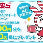 【500名に当たる!!】しまむらグループ共通商品券1,000円分が当たる!キャンペーン