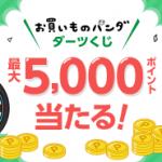 【最大5,000ポイントが当たる!!】楽天 超ポイントバック祭 お買いものパンダダーツくじ