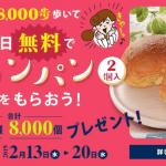 【毎日先着1,000名!!】1日8,000歩歩いてローソンのブランパン2個入無料クーポンをプレゼント!キャンペーン