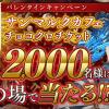 【2,000名に当たる!!】サンマルクカフェの「チョコクロチケット」が当たる!キャンペーン