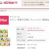 【先着!!】キリン 本搾り チューハイ 350ml缶 100%還元モニター!実質無料!