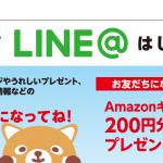 【先着4万名!!】LINE 広島銀行 お友だちになってくれた方全員にAmazonギフト券200円分をプレゼント!