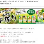 【予告!!】キリン 本搾りチューハイが100%還元!実質無料で買える!