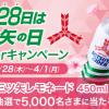 【5,000名に当たる!!】三ツ矢レモネード450ml無料券が当たる!キャンペーン
