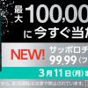 【最大10万名に当たる!!】LINE限定 サッポロ「99.99 クリアライム」350mlが当たる!キャンペーン