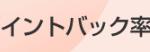 【楽天Rebates】最大+5%!!アプリ限定ポイントアップ!キャンペーン