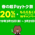 【LINE Pay】春の超Payトク祭 もらえるくじが届かない!!