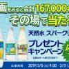 【当選!!】167,000名にその場で当たる!天然水 スパークリング プレゼントキャンペーン
