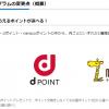 【新生銀行】ポイントプログラムが大幅リニューアル!