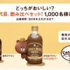 【1,000名に当たる!!】クラフトボス ブラウン 初代・2代目飲み比べセット当たる!キャンペーン