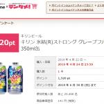 【100%還元モニター】キリン 氷結(R)ストロング グレープフルーツ 350ml缶が実質無料!