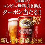【当選!!】LINE限定 本麒麟350ml缶コンビニ無料引き換えクーポンが当たる!!キャンペーン
