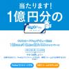 【1億円分が当たる!!】QUOカードPayデビュー記念!1億円分が1名に当たる!!キャンペーン