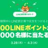【1,000名に当たる!!】LINEポイント500ポイントが当たる!LINE家計簿キャンペーン